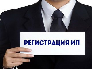 Регистрации юридических лиц