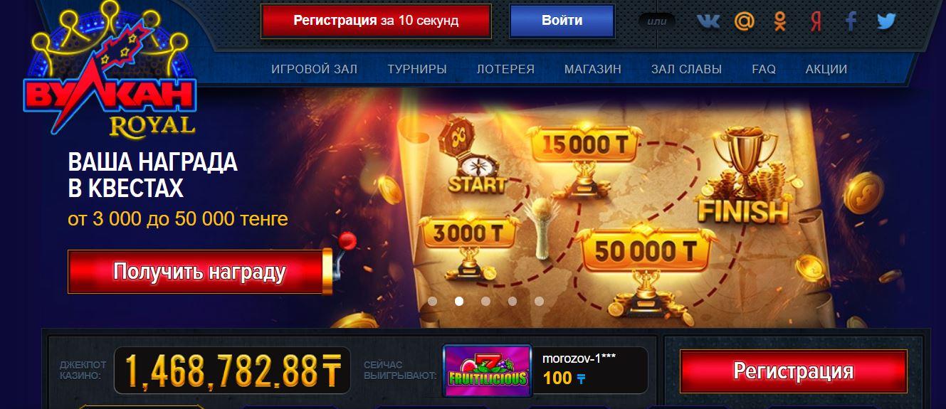 официальный сайт обзор онлайн казино vulkan royal