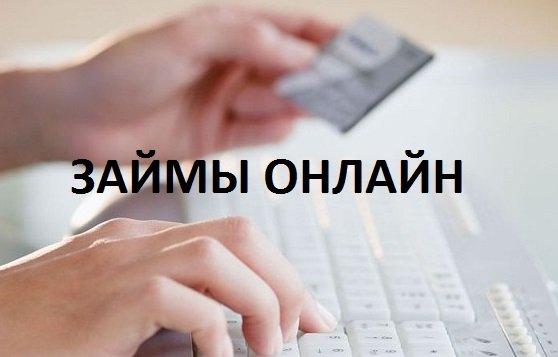 Займы онлайн в Алматы. Простой метод получения займа прямо на карту