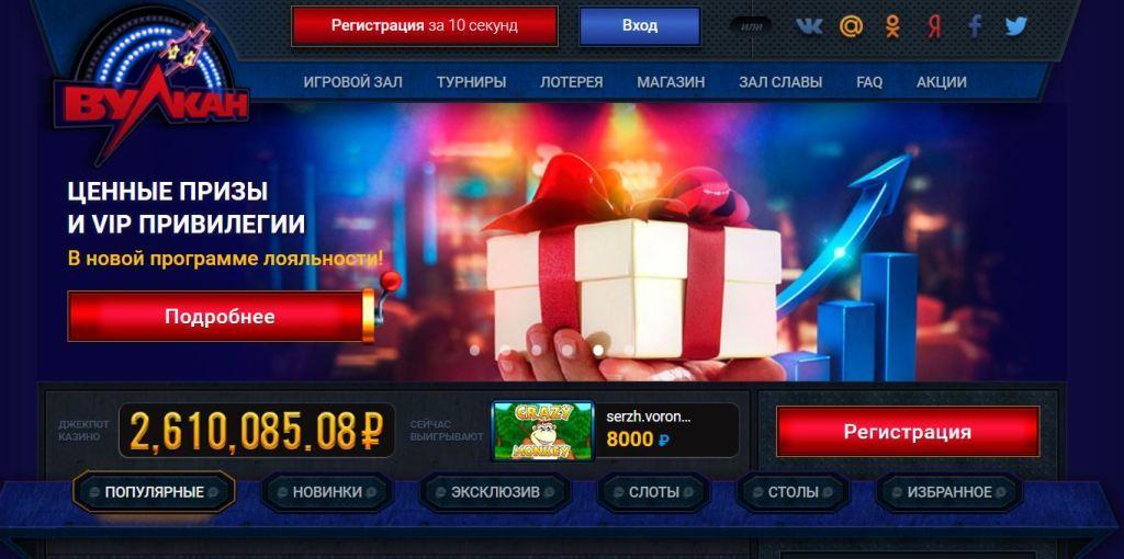 Русский Вулкан онлайн игровые автоматы казино