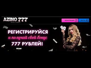 Азино777 играть онлайн - что предлагает казино своим постоянным игрокам.