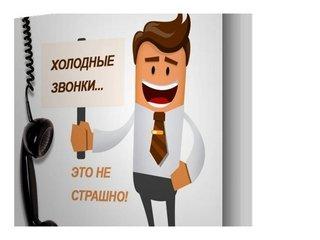 автоматический обзвон клиентов по базе 64